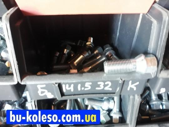 Болт колесный М14х1,5х32 конус ключ 17