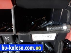 Болт колесный М14х1,5х40 конус ключ 17