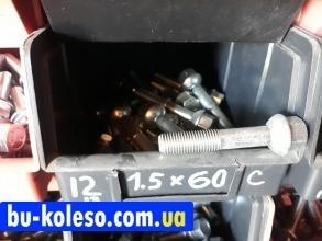 Болты колесные М12х1,5х60 сфера ключ 17